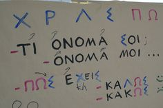 Children can even pronunce Greek with pitch accent!