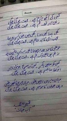 Aab e Hayat by Umera Ahmad Soul Poetry, Poetry Quotes In Urdu, Best Urdu Poetry Images, Urdu Poetry Romantic, Love Poetry Urdu, Poetry Feelings, My Poetry, Feeling Used Quotes, Urdu Poetry Ghalib