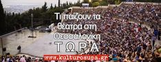 Τι παίζουν τα θέατρα στη Θεσσαλονίκη τώρα. Πρόγραμμα παραστάσεων σεζόν 2020/21 Tora
