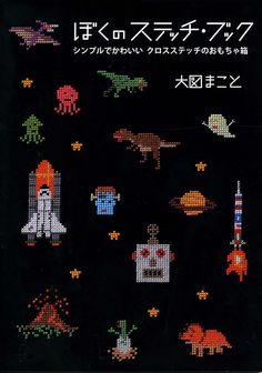 dinosaurs, robots, & space stuff in a japanese cross stitch book