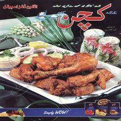 Pdf book of cooking recipes in urdu books pinterest pdf free download and read urdu cooking magazine kitchen magazine september 2012 khanay pakanay ki kitabain pdf forumfinder Choice Image
