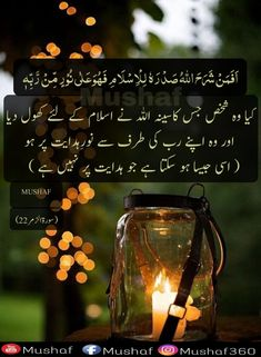 Beautiful Quran Quotes, Beautiful Names Of Allah, Islam Hadith, Islam Quran, Islamic Inspirational Quotes, Islamic Quotes, Quran Verses, Quran Sayings, Wisdom Quotes