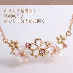 "【Rakuten Ichiba】 January birthstone necklace cherry series pink shell road road garnet diamond 0.02ct necklace pendant 【K10 pink gold (K10PG)】 ""cherry blossom bold man"" 【free shipping】 made in domestic Japanese [Asakusaki correspondence] Sakura motif 【convenience store acceptance Item]: Ciao of a birthstone necklace!"