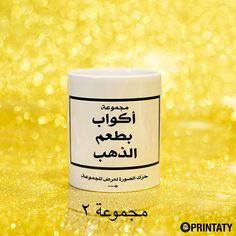 المجموعة  من اكواب السيراميك  السعر  ريال قطري  الطلب موقعنا الالكتروني  Printaty.com  الواتساب  77071723