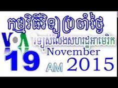 VOA Khmer,Radio News,19 November 2015,Morning