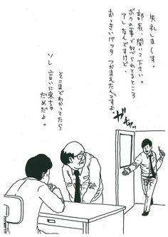 Shigeru Yamazaki