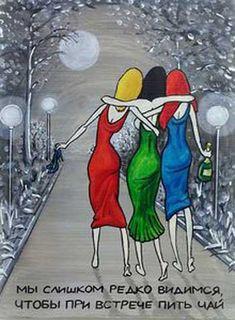 Прикольные открытки для подружки Happy Birthday Girlfriend, Crazy Friends, Art Impressions, China Painting, Art For Art Sake, Whimsical Art, Rock Art, Cute Art, Painted Rocks