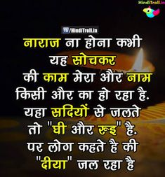 Motivational Quotes In Life In Hindi Hindi Quotes Images, Hindi Quotes On Life, Words Quotes, Life Quotes, Peace Quotes, Daily Quotes, Qoutes, Sayings, Motivational Picture Quotes