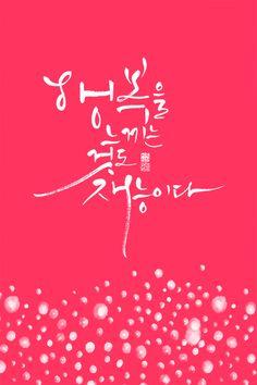 calligraphy_행복을 느끼는 것도 재능이다