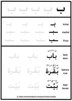 Let's learn more Words book # حرف التاء . Arabic Alphabet Letters, Arabic Alphabet For Kids, Alphabet Letter Crafts, Printable Alphabet, Alphabet Tracing, Write Arabic, Arabic Phrases, Arabic Words, Quran Arabic