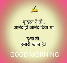 2019 Good Morning Images With Quotes In Hindi Shayari Photo Good Morning Babe Quotes, Latest Good Morning Images, Hindi Good Morning Quotes, Good Morning Photos, Good Morning Flowers, Beautiful Morning, Apj Quotes, Hindi Quotes, Shayari Photo