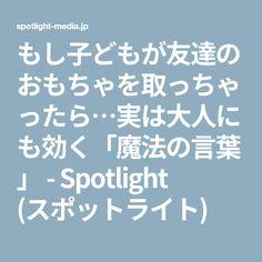 もし子どもが友達のおもちゃを取っちゃったら…実は大人にも効く「魔法の言葉」 - Spotlight (スポットライト)