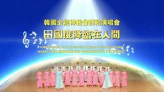 【Eastern Lightning】The Church of Almighty God Choir Episode 5 [Almighty God][Eastern Lightning][The Church of Almighty God]  Website: http://en.kingdomsalvation.org   YouTube: https://www.youtube.com/user/godfootstepsen Facebook:  https://www.facebook.com/godfootstepsen   Blog:  http://en.blog.hidden-advent.org/   Forum: https://www.godfootsteps.org/eforums/   Email: info@kingdomsalvation.org