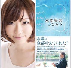 I will publish my book at the end of this month.  早坂理恵の初書籍「水素美容のひみつ」がAmazonにて先行予約開始しました☆ 美容とうたってはおりますが、男性にも共通する話題です。 お手にとってみていただけると嬉しい です(●´ー`●) 是非よろしくお願いいたします☆  http://www.amazon.co.jp/dp/4782534159/  #yoga #meditation #mindfullness #hydrogen #hydrogenwater #water #beauty #beautiful #healthy #happy #anti-aging #book
