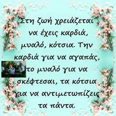 Greek Quotes, Motivational Quotes, Thoughts, Humor, Sayings, Art, Motorbikes, Art Background, Lyrics