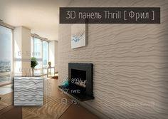 Thrill [ Фрил ] это модель с сильно выделенной фактурой. Волнистые, нерегулярные линии панели вызывают ассоциации с движением волн. Эффект светотени усиливает впечатление движения и подчеркивает выпуклую фактуру. Идеально сочетается как вертикально, так и горизонтально. #3Dпанели #abstarctwall #стеновыепанели #design #интерьер #abstract #гипсовыепанели #wall #дизайн #3Dwall #декор #дизайнинтерьера #decor #3дстены #gypsum