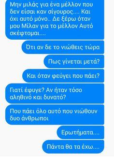 Που παει γαμω;;; Greek Quotes, Texts, Boyfriend, Messages, Words, Boyfriends, Horse, Text Messages