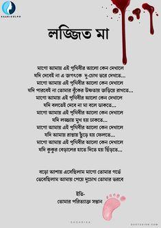 Just another WordPress site Newborn Baby Quotes, Good Morning Life Quotes, Bengali Poems, Bangla Love Quotes, Cv Format, Hindi Video, Modern Hijab, Hijab Fashion, Blood