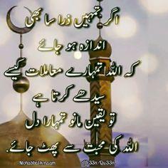 Imam Ali Quotes, Sufi Quotes, Urdu Quotes, Wisdom Quotes, Quotations, Best Quotes, Qoutes, Islamic Messages, Islamic Quotes
