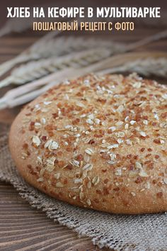 Bulgarian Recipes, Russian Recipes, Bakery Cakes, Fika, Meals For Two, Baking Recipes, Cooker, Food And Drink, Keto