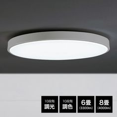 LEDシーリングライト[6畳/8畳](フレーム:なし/ホワイト/グレー)リモコン・10段階調色機能付き | 【公式】LOWYA(ロウヤ)|家具・インテリアのオンライン通販 Ceiling Lights, Lighting, Home Decor, Decoration Home, Room Decor, Lights, Outdoor Ceiling Lights, Home Interior Design, Lightning
