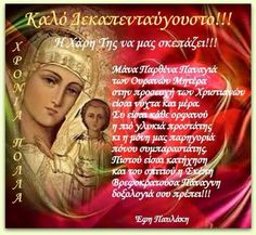 Religious Orthodox Christianity, Wisdom Quotes, Wise Words, Believe, Prayers, Religion, Bible, Healing, Sayings