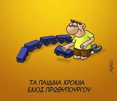 Funny Greek, Bart Simpson, Funny Quotes, Jokes, Lol, Movie Posters, Fictional Characters, Funny Stuff, Facebook