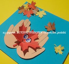 ДЕТСКИЕ ПОДЕЛКИ Fall Paper Crafts, Easy Fall Crafts, Diy And Crafts, Preschool Painting, Preschool Crafts, Leaf Crafts, Flower Crafts, Autumn Activities, Art Activities
