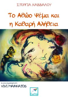 Το Αθώο Ψέμα και η Καθαρή Αλήθεια, Στέργια Κάββαλου, εικονογράφηση: Vivi Markatos, Εκδόσεις Σαΐτα, Φεβρουάριος 2015, ISBN: 978-618-5147-23-5, Κατεβάστε το δωρεάν από τη διεύθυνση: www.saitapublications.gr/2015/02/ebook.144.html