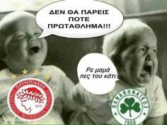 Greek Memes, Funny Greek, Greek Quotes, Funny Cartoons, Funny Jokes, Hilarious, Funny Sayings, Funny Images, Funny Photos