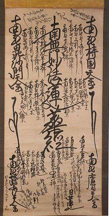 Namu Myōhō Renge Kyō - Wikipedia, the free encyclopedia