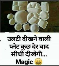 funny facts in hindi * funny facts ` funny facts mind blowing ` funny facts hilarious ` funny facts random ` funny facts in hindi ` funny facts humor ` funny facts laughing ` funny facts mind blowing unbelievable Hindi Good Morning Quotes, Funny Quotes In Hindi, Jokes In Hindi, Diwali Quotes In Hindi, Shyari Quotes, Swag Quotes, Book Quotes, Funny School Jokes, Some Funny Jokes