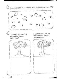 Words, Blog, Olive Oil, Kindergarten, Google, Enterprise Application Integration, Blogging, Kindergartens, Preschool