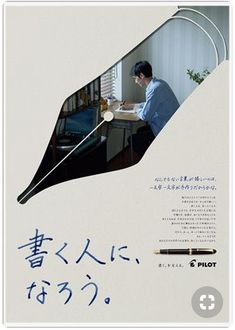 Japanese advertising poster for the renowned pen maker Pilot. Web Design, Japan Design, Book Design, Cover Design, Graphic Design Posters, Graphic Design Inspiration, Typography Design, Dm Poster, Poster Layout