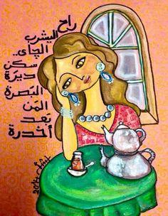 By Rasha Okab  راح اليشرب الجاي سكن ديره البصره