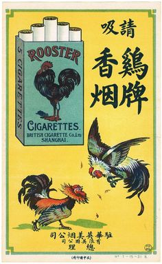An advertisement for Rooster Cigarettes, Shanghai, 1920s.