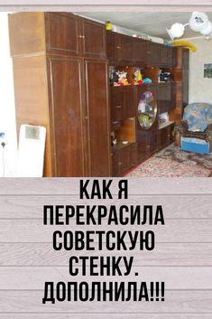 Как я перекрасила советскую стенку. Дополнила!!! Home Renovation, Furniture Makeover, Apartment Therapy, Bathroom Medicine Cabinet, Diy And Crafts, Interior, Handmade, House, Home Decor