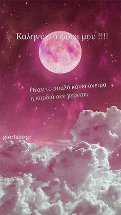 Good Night, Good Morning, Optimist Quotes, Night Pictures, Greek Quotes, All Over The World, Friendship, Movie Posters, Content
