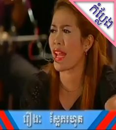 Phumi Khmer-ភូមិខ្មែរ | Watch MovieKhmer Online: Sa-ek Ro Hot | PhumiKhmer