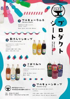 46naさんの提案 - 清涼飲料水会社「株式会社マルキョー」のプロダクトシート制作 | クラウドソーシング「ランサーズ」