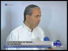 Συνέντευξη του Ν. Λυγερού για το ζεόλιθο στο δελτίο ειδήσεων του Start Media Tv