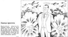 Херлуф Бидструп - датский карикатурист середины прошлого века