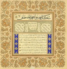 © Nalan Kutsal - Levha - Şekl-i mühr-i nübüvvet-i Muhammedi'l-Mustafa