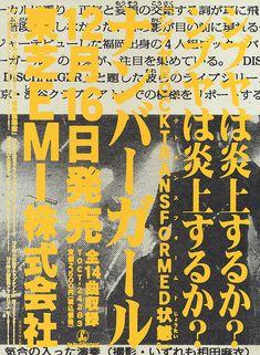 Japanese Poster: Number Girl. Rock Transformed. 1999 - Gurafiku: Japanese Graphic Design