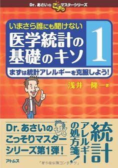 いまさら誰にも聞けない医学統計の基礎のキソ 第1巻 まずは統計アレルギーを克服しよう! (Dr.あさいのこっそりマスターシリーズ) 浅井 隆, http://www.amazon.co.jp/dp/4904307240/ref=cm_sw_r_pi_dp_.Tvntb0JEY5HE