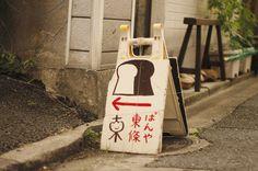 ぱんや東條 | 福岡県福岡市中央区平尾1-12-28