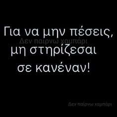 Greek Quotes, True Words, Love Quotes, Mindfulness, Wisdom, Thoughts, Reading, Irene, Funny