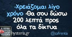 Humor Quotes, Funny Quotes, Greek Quotes, True Words, Funny Shit, Best Quotes, Jokes, Sayings, Wall