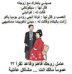 ههههههههههه ناس فاضيه من جد..