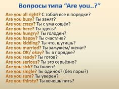 Learn English Words, English Phrases, English Idioms, English Book, English Writing, English Study, English Vocabulary, Russian Language Lessons, Russian Lessons